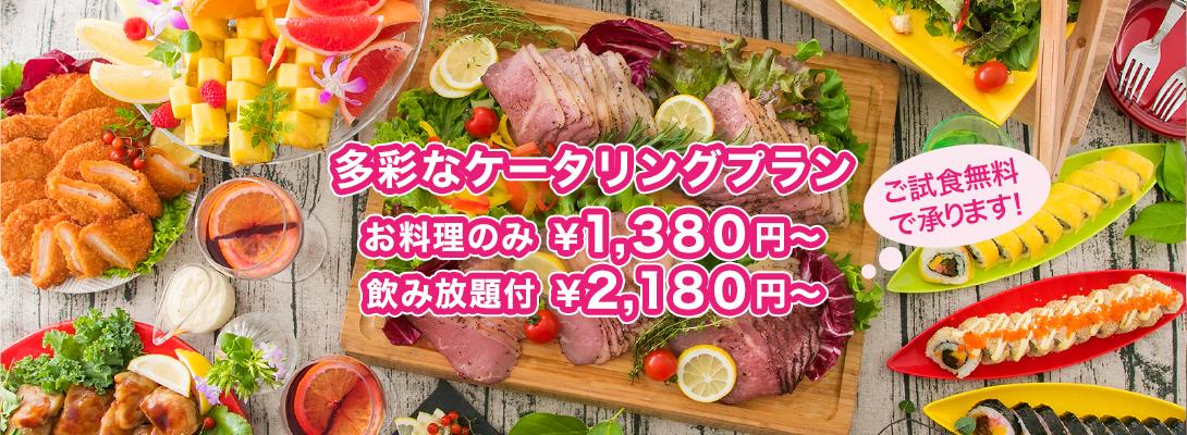 多彩なケータリングプラン お料理のみ¥1,380円〜 飲み放題付き¥2,180円〜