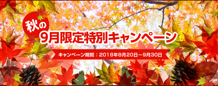 秋の9月限定特別キャンペーン キャンペーン期間:2018年8月20日~9月30日