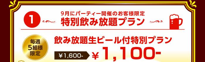 9月にパーティー開催のお客様限定 毎週5組様限定 飲み放題生ビール付き特別プラン キャンペーン価格1,100円