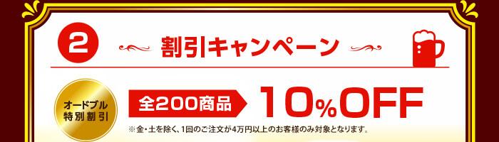 割引キャンペーン オードブル特別割引 全200商品10%OFF ※土日を除く、1回のご注文が4万円以上のお客様のみ対象となります。