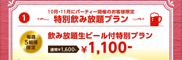 10月・11月にパーティー開催のお客様限定 毎週5組様限定 飲み放題生ビール付き特別プラン キャンペーン価格1,100円
