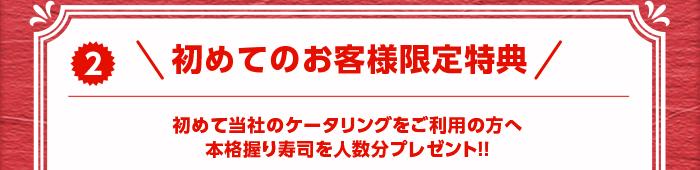 初めてのお客様限定特典 初めて当社のケータリングをご利用の方へ 本格握り寿司を人数分プレゼント!!