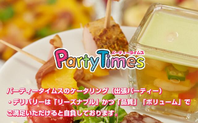 パーティータイムス東京のケータリング(出張パーティー)・デリバリーは「リーズナブル」かつ「品質」「ボリューム」でご満足いただけると自負しております。